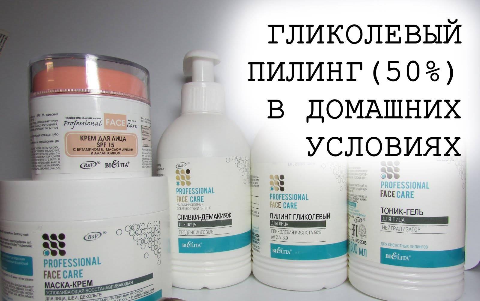 Делаем химические пилинги лица в домашних условиях без ошибок