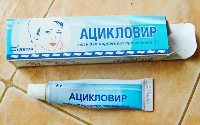 Дешевая мазь от герпеса на губах: список препаратов и отзывы о них