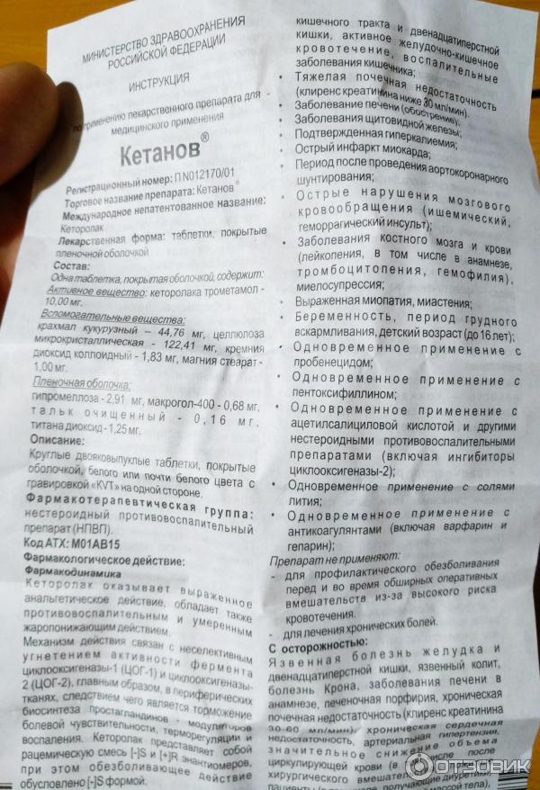 Кетанов (таблетки, уколы) – инструкция по применению, аналоги, отзывы, цена