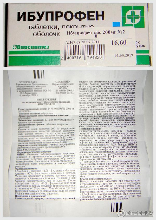 Ибупрофен таблетки: инструкция по применению