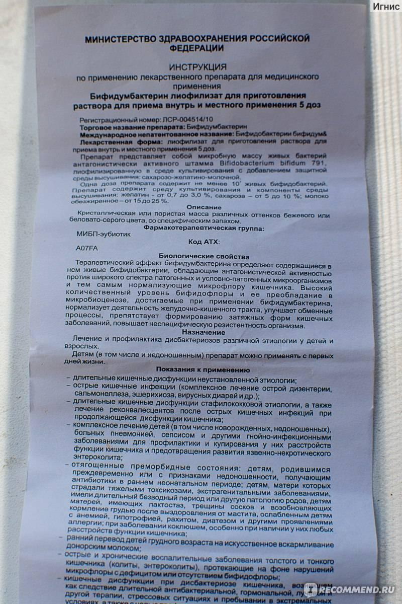 """""""бифидумбактерин"""" при молочнице: применение и противопоказания, отзывы"""