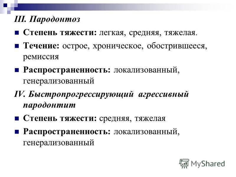 Классификация степеней пародонтита