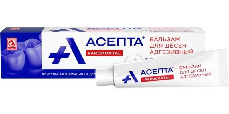 Асепта гель для десен адгезивный, с прополисом