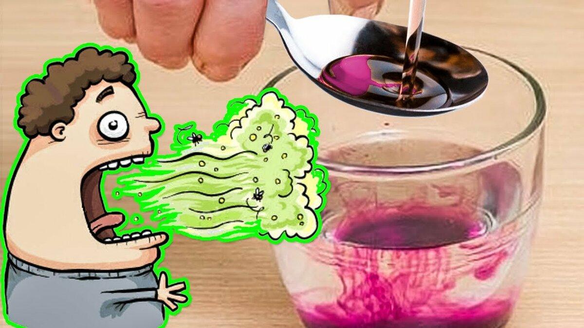 Как обнаружить у себя неприятный запах изо рта, причины и лечение