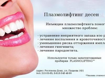 Применение аутоплазмы содержащей тромбоциты в дерматокосметологии и стоматологии - технология плазмолифтинг (plasmolifting)