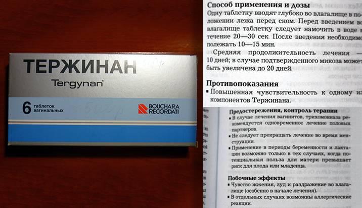 Вагинальные таблетки (свечи) тержинан – инструкция по применению, аналоги, отзывы, цена
