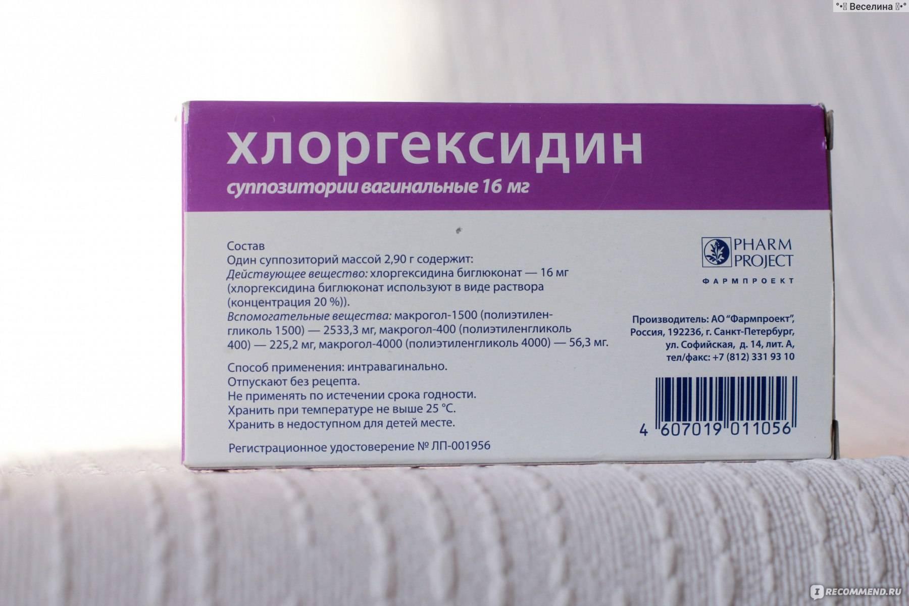 От чего помогает хлоргексидин: инструкция по применению в гинекологии