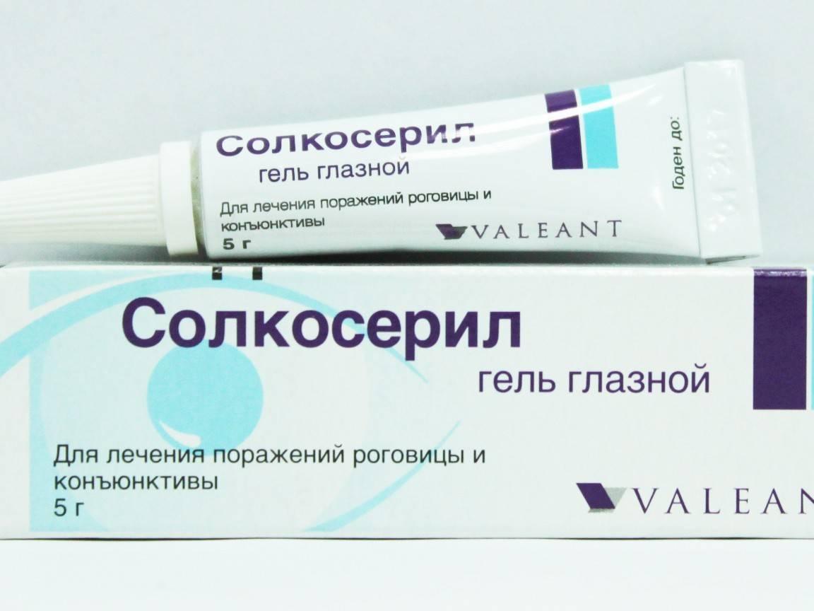 Солкосерил – раствор, таблетки