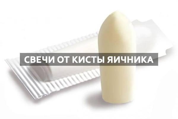 Применение свечей в лечении кисты яичника