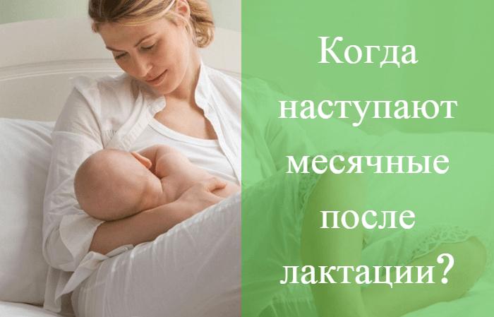 Когда после родов начинаются месячные при грудном вскармливании