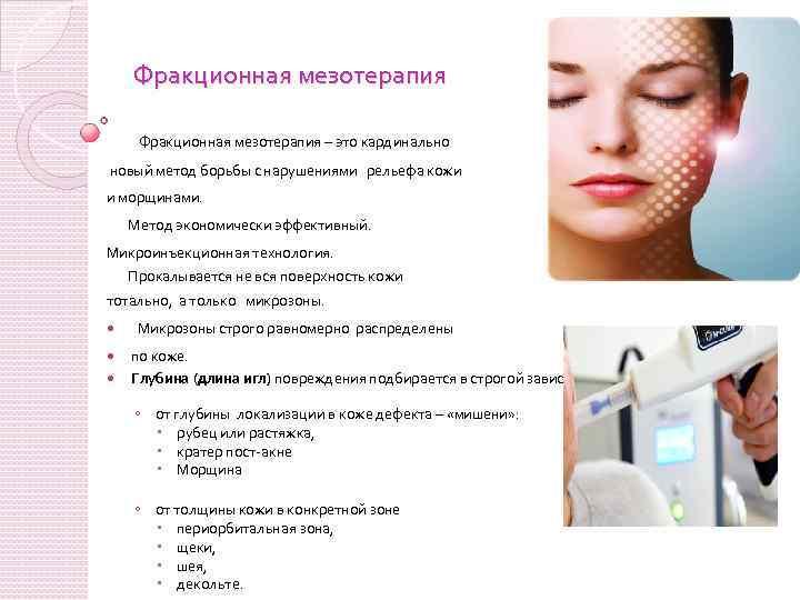 Отзывы на мезотерапию для волос с фото до и после