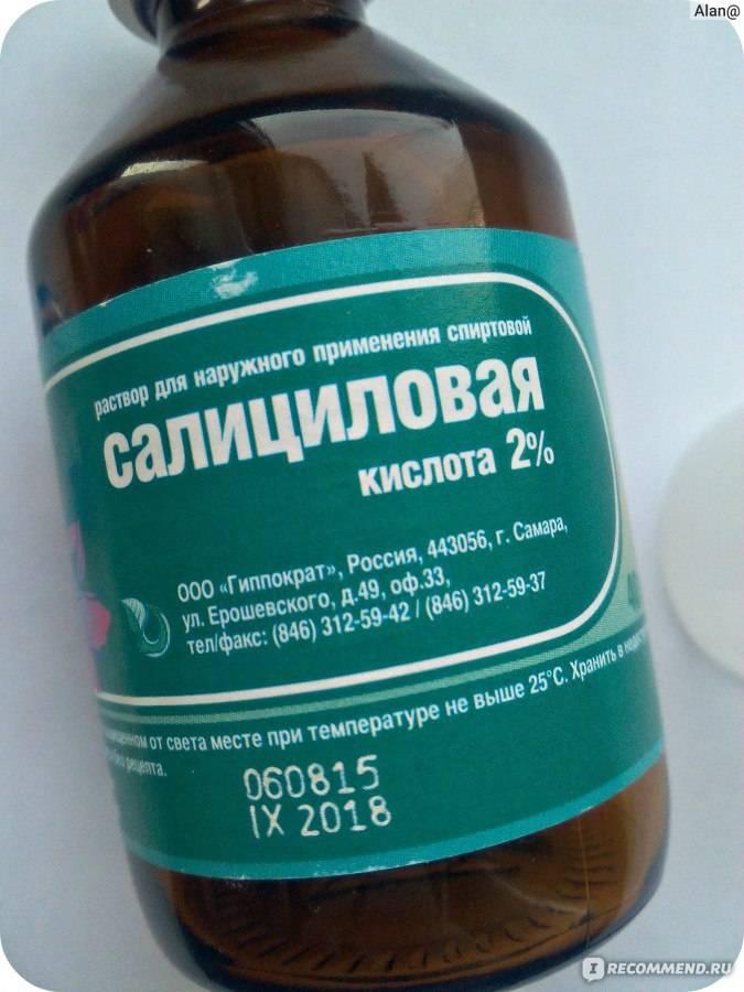 Применение салициловой кислоты в борьбе с прыщами