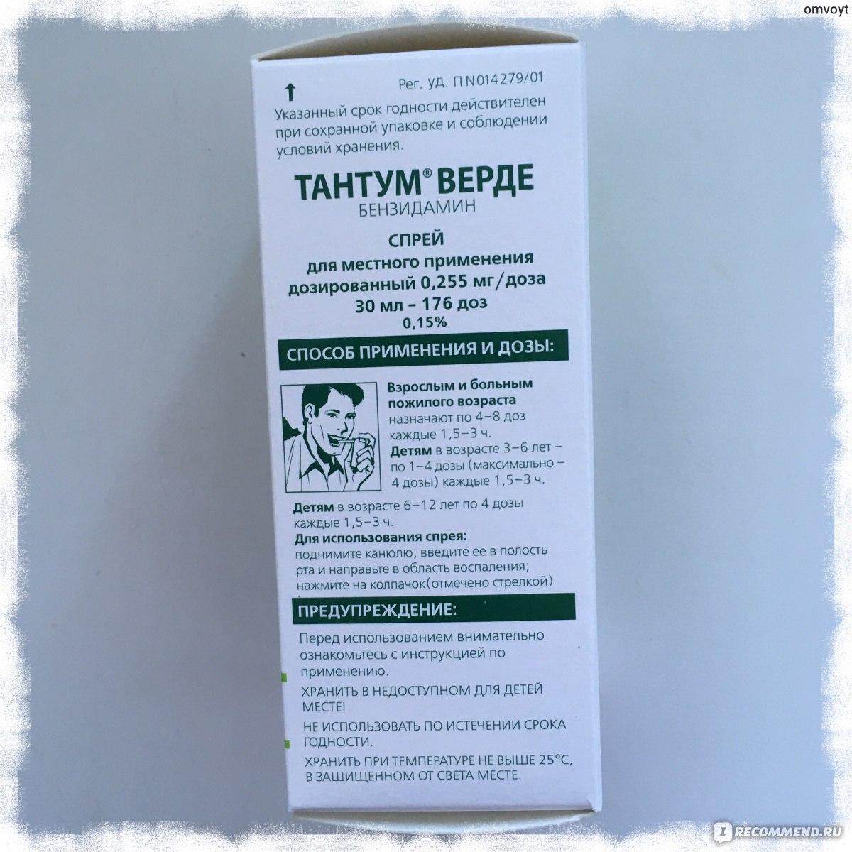Инструкция по применению спрея, таблеток и раствора «тантум верде» для детей и взрослых, аналоги