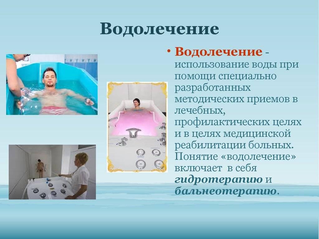 Лечение минеральными ваннами: виды бальнеотерапии