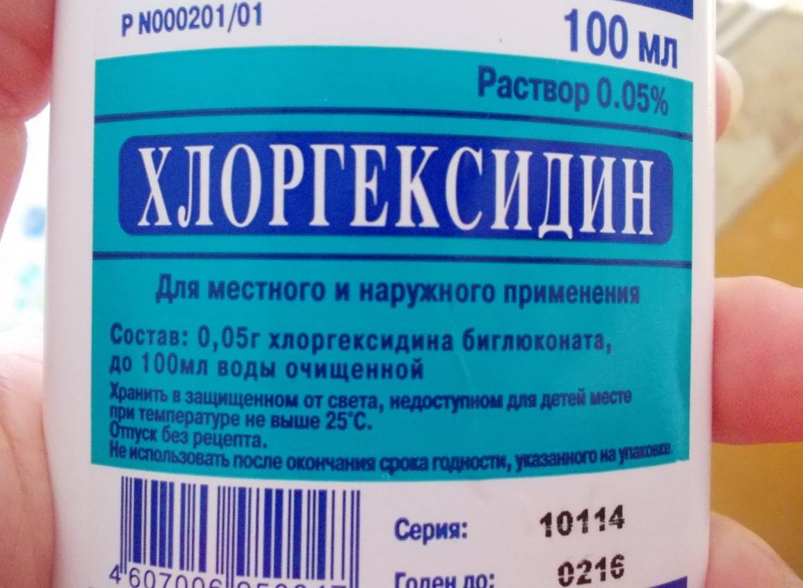Инструкция по применению раствора хлоргексидина для полоскания полости рта
