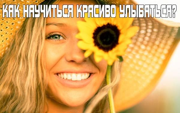 Как научиться мило, широко и красиво улыбаться: упражнения и разные приемы