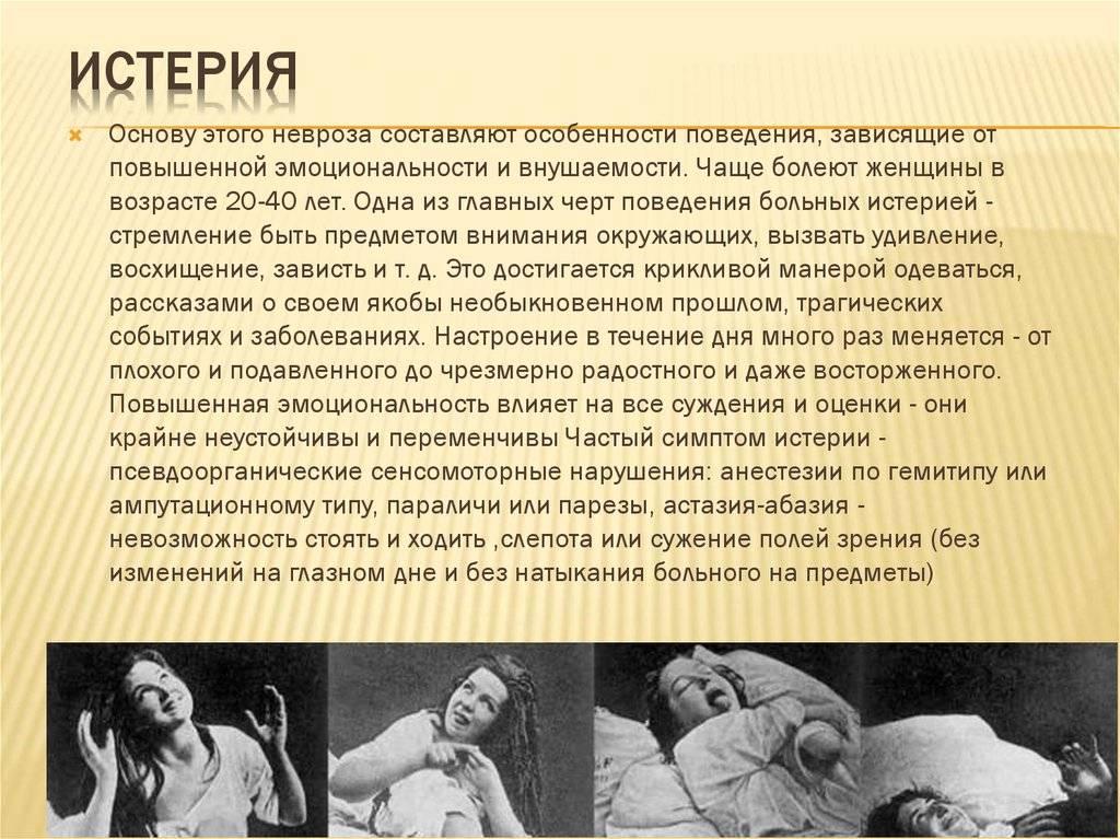 Что такое бешеная матка видео. бешенство матки – симптомы, фото, причины и симптоматика заболевания.