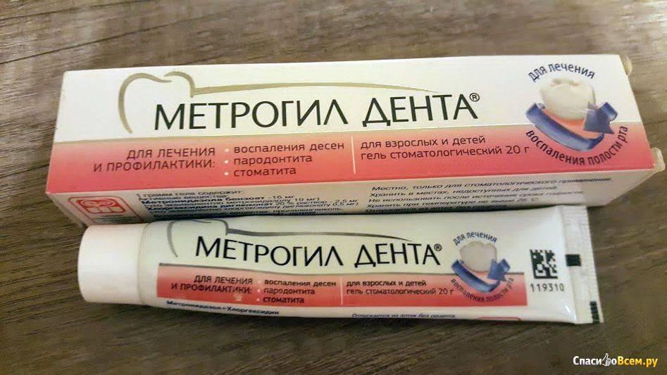 Мазь и гель для десен при воспалении