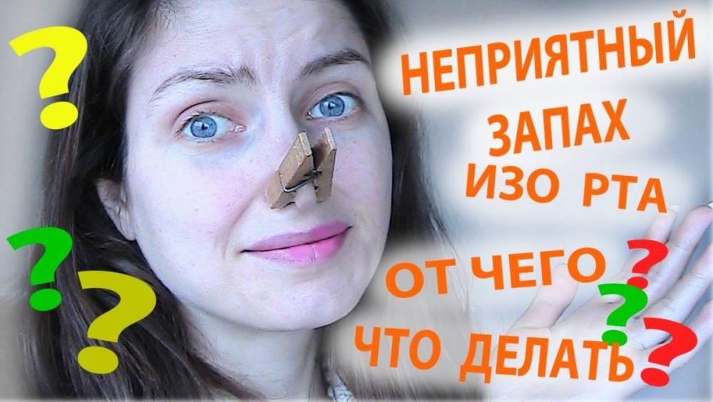 Запах изо рта причины и мифы факторов появления неприятного недуга