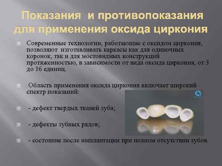 Оксид циркония: свойства, противопоказания и особенности применения в стоматологии