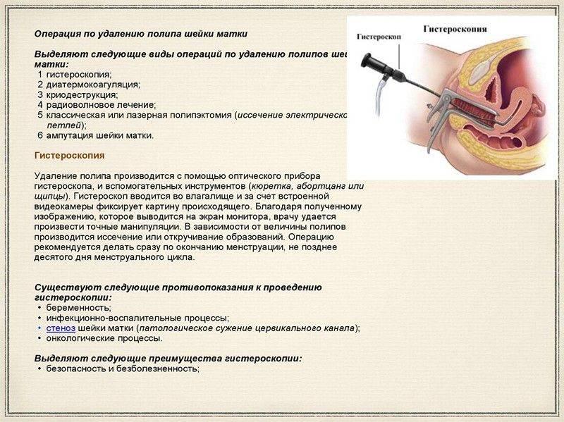 Фотодинамическая терапия (фдт) шейки матки