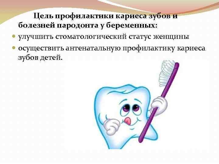 Здоровая полость рта без проблем на долгие годы! профилактика кариеса зубов