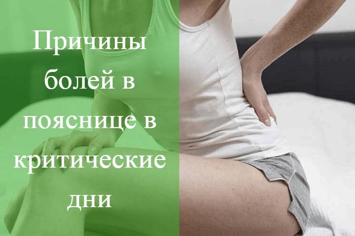 Почему при месячных болят ноги?