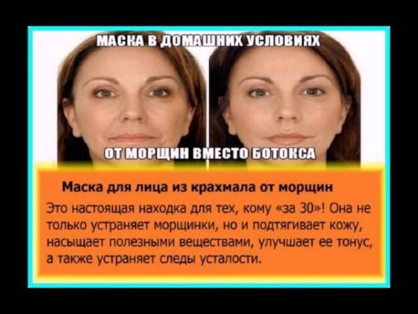 Хотите омолодить лицо в домашних условиях? маска из крахмала справится с этой задачей вместо ботокса!