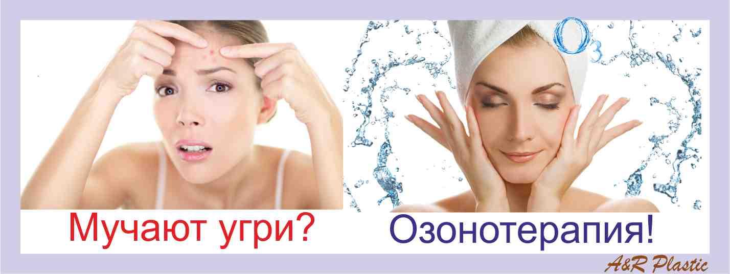 Озонотерапия для лица: отзывы об уколах озона, фото до и после, последствия и осложнения, эффект от морщин, угревой сыпи, сколько стоит процедура, лучше ли она, чем мезотерапия