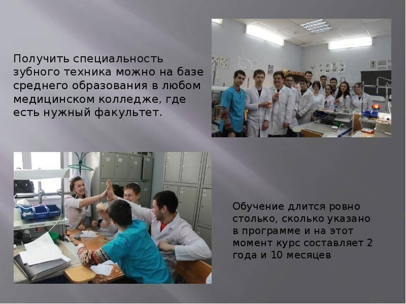 """Колледжи, техникумы и училища москвы, где можно получить профессию """"зубной техник"""""""