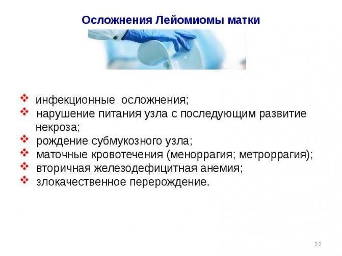 Сочетание миомы матки и эндометриоза: признаки, лечение