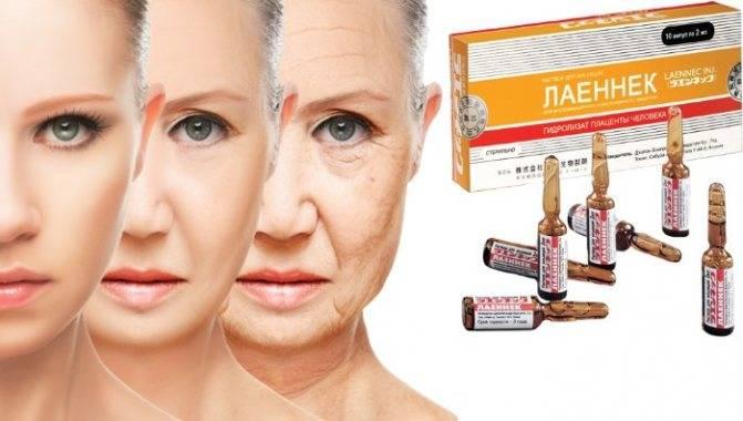 Laennec (лаеннек, лайнек) препарат в косметологии – лифтинг, омоложение кожи