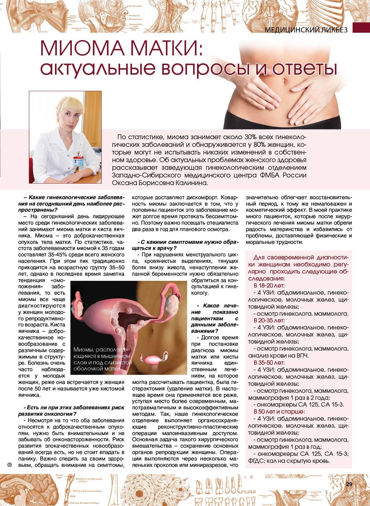 Лечение миомы матки народными средствами, рецепты которые помогли в домашних условиях