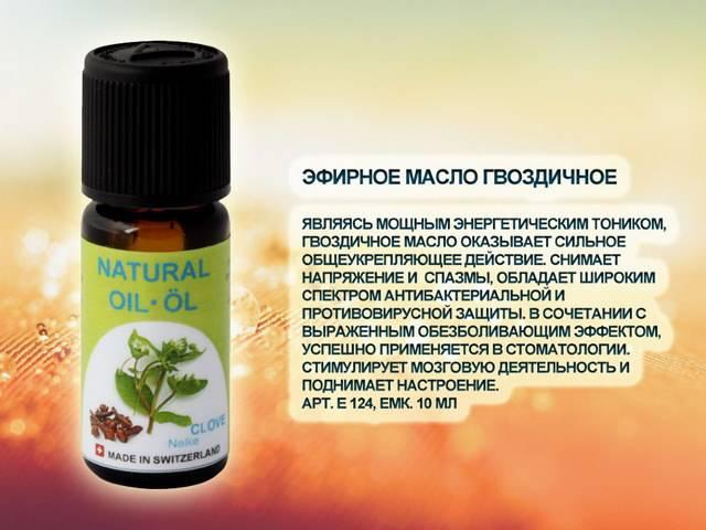Гвоздичное масло— все про самый лучший натуральный репеллент !!!