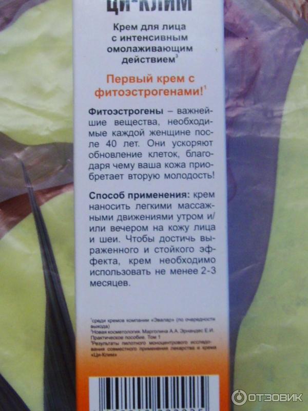 Состав и применение крема для лица ци-клим