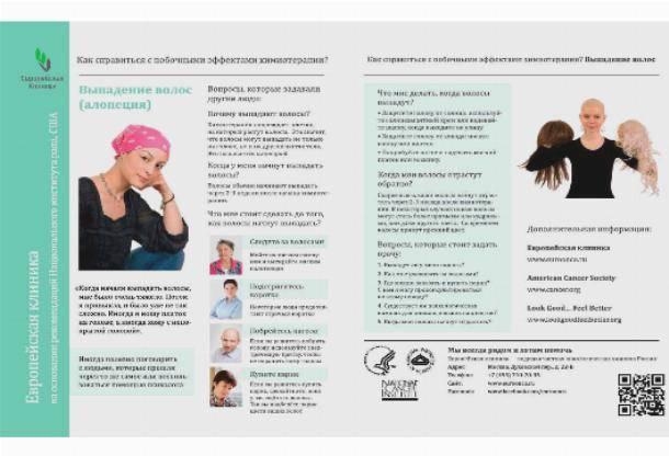 Стоматит после химиотерапии: рекомендации врача