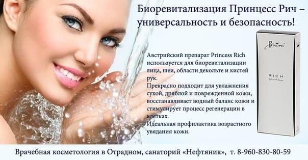 Филлеры принцесс — бренд безупречного качества