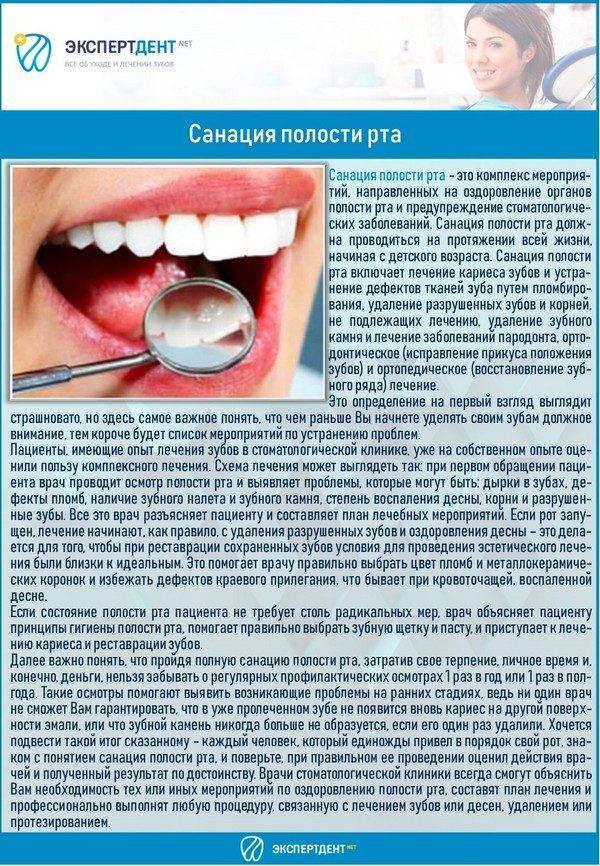 Что такое и зачем проводится полная санация полости рта