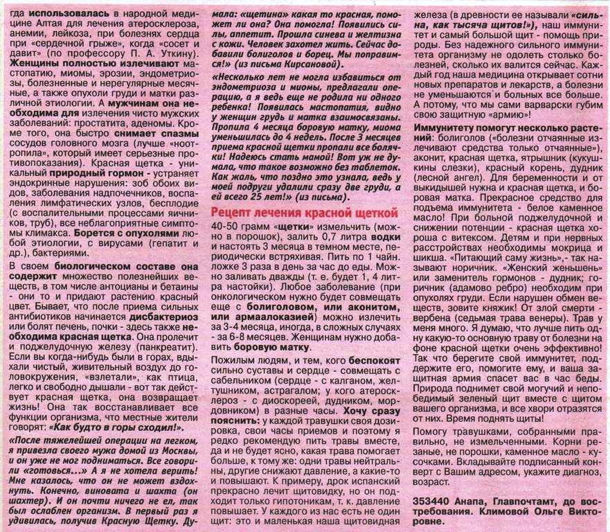 Лечение прополисом миомы матки