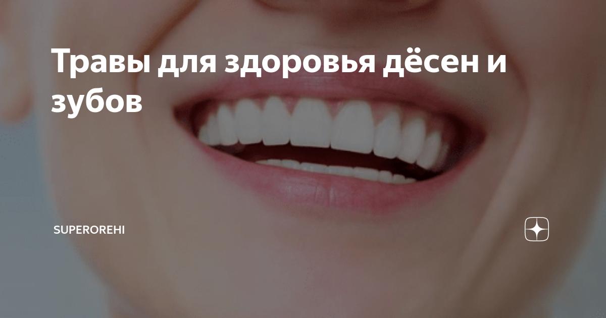 Чем полоскать зубы при воспалении десны: 25 проверенных средств
