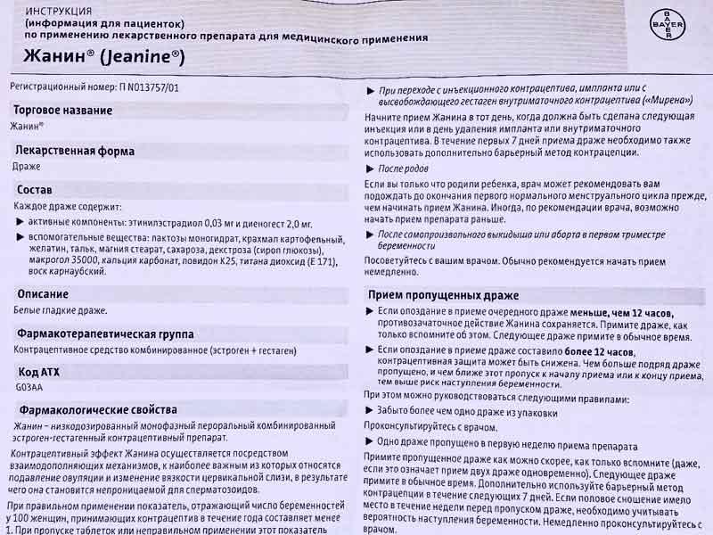 Препарат жанин: использование при эндометриозе