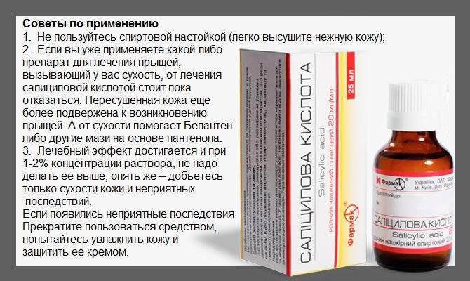 Можно ли протирать лицо салициловой кислотой? рекомендации и советы косметологов