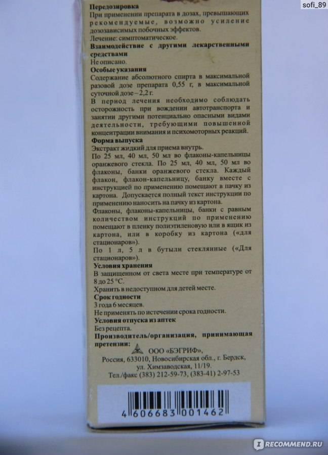 Правила применения водяного перца при менструации