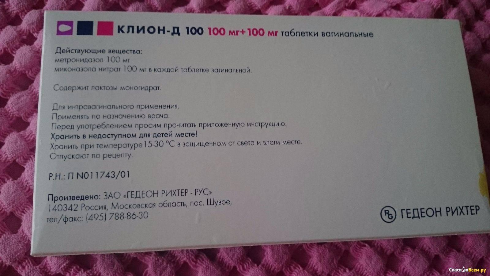 Подробное описание свечей клион-д и их применение в гинекологии