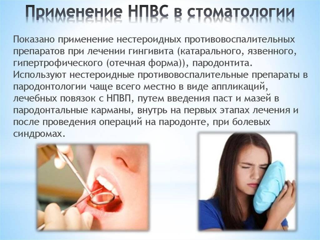 Лечение антибиотиками при флюсе: какие нужны и как принимать