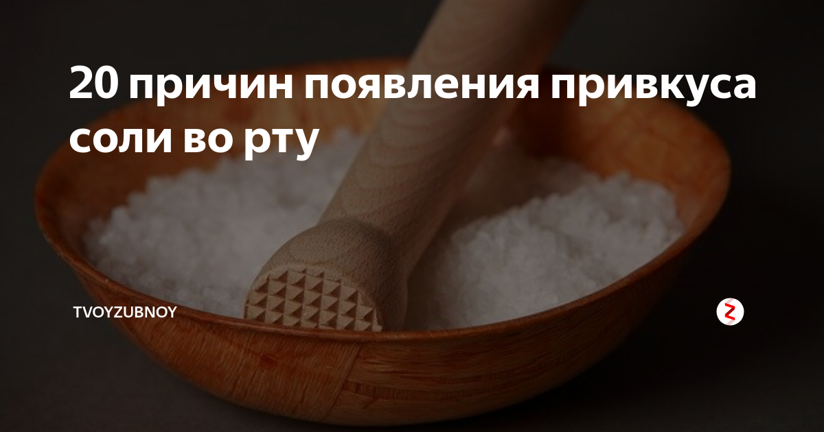 Вкус соли во рту: причины, лечение и профилактика