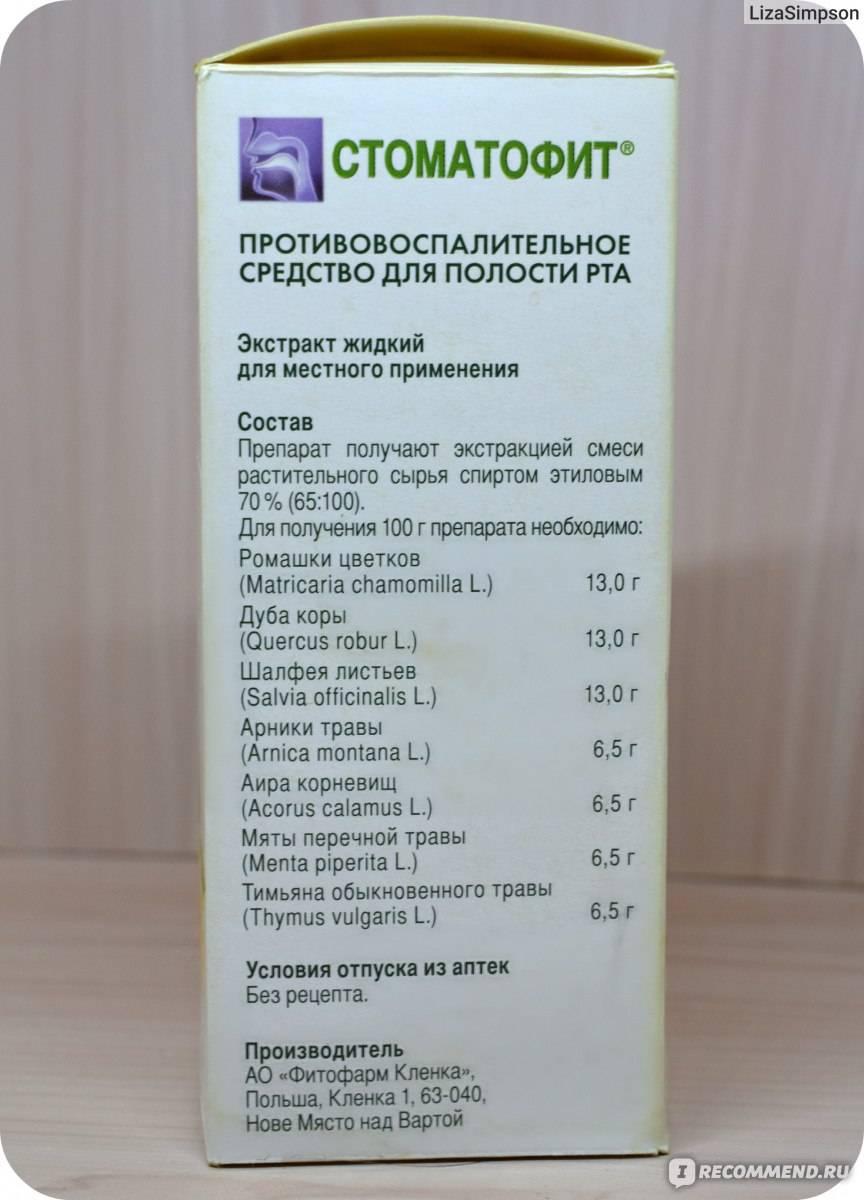 Стоматофит – инструкция по применению