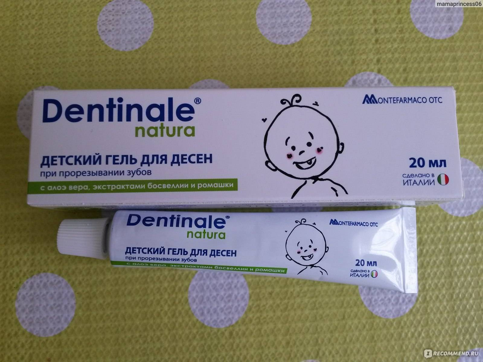 Чем мазать десны при прорезывании зубов