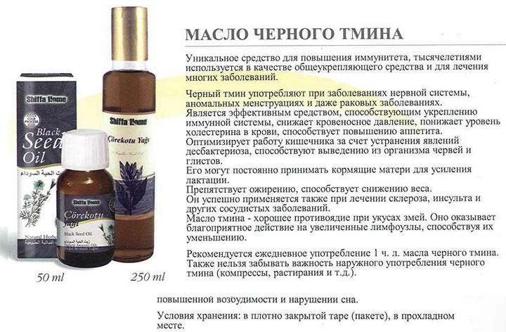 Тмин — полезные свойства, состав и противопоказания. рецепты применения для здоровья и в косметологии