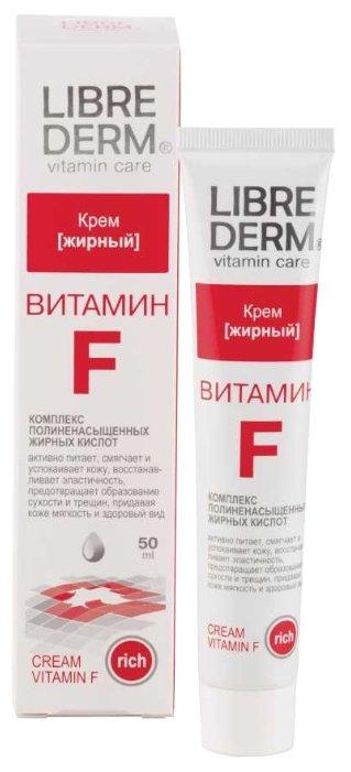 Крем витамин f полужирный либридерм: инструкция по применению 50 мл, витамин f